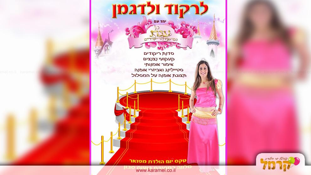 ענת נסיכת הריקודים - 073-7597015