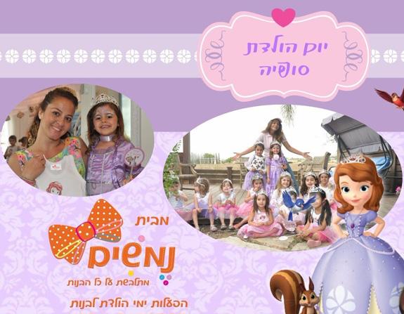 נמשים - הנסיכה סופיה - 073-7828063